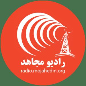 Radio Radio Mojahed - رادیو مجاهد