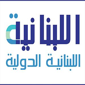 Radio Al Lubnaniya