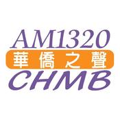 Radio CHMB AM1320