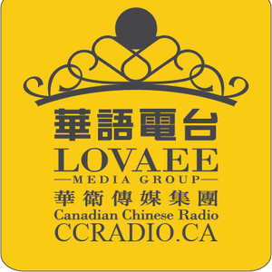Radio Canadian Chinese Radio 華語電台