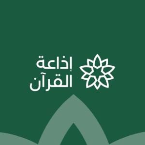 Radio Quran Al Kareem 98.1