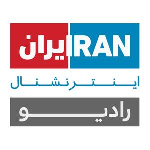 Radio Radio Iran International