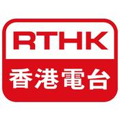 Radio RTHK Radio 3 97.9 FM
